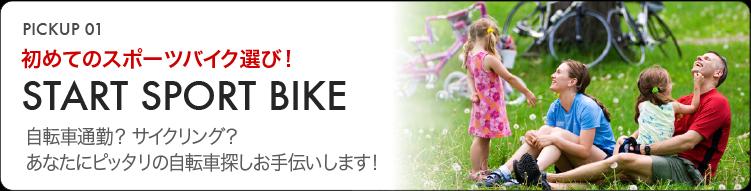 熊本で初めてのサイクリング・トライアスロン・スポーツバイク選び!
