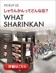 熊本の自転車専門店しゃりんかんってどんな店?