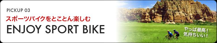 スポーツバイクやトライアスロン・サイクリングを熊本でとことん楽しむ