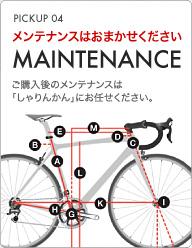 熊本の自転車メンテナンスおまかせください