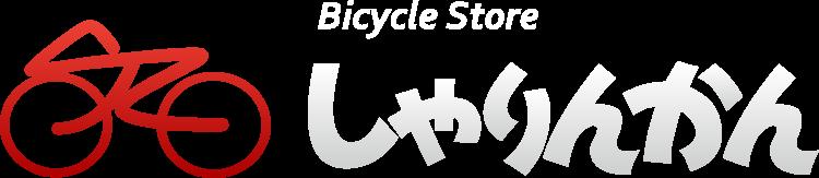 熊本の自転車サイクリング・トライアスロン「しゃりんかん浜線店」