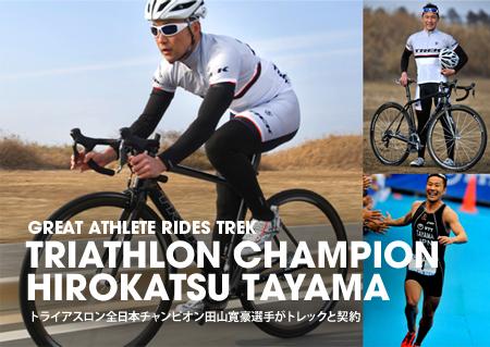20130204_Tayama.jpg
