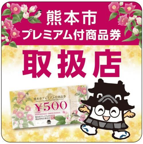 kumamoto.jpgのサムネイル画像
