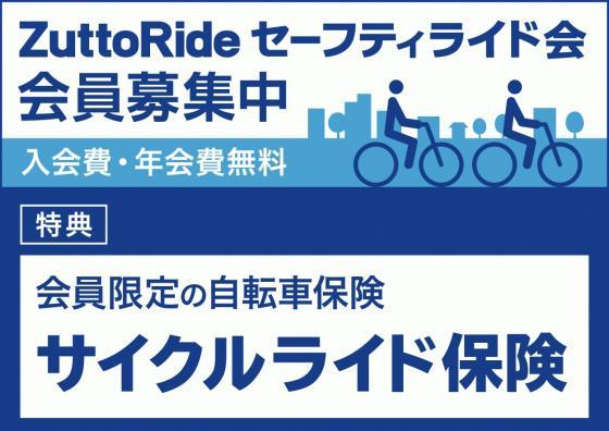 保険自転車.jpg